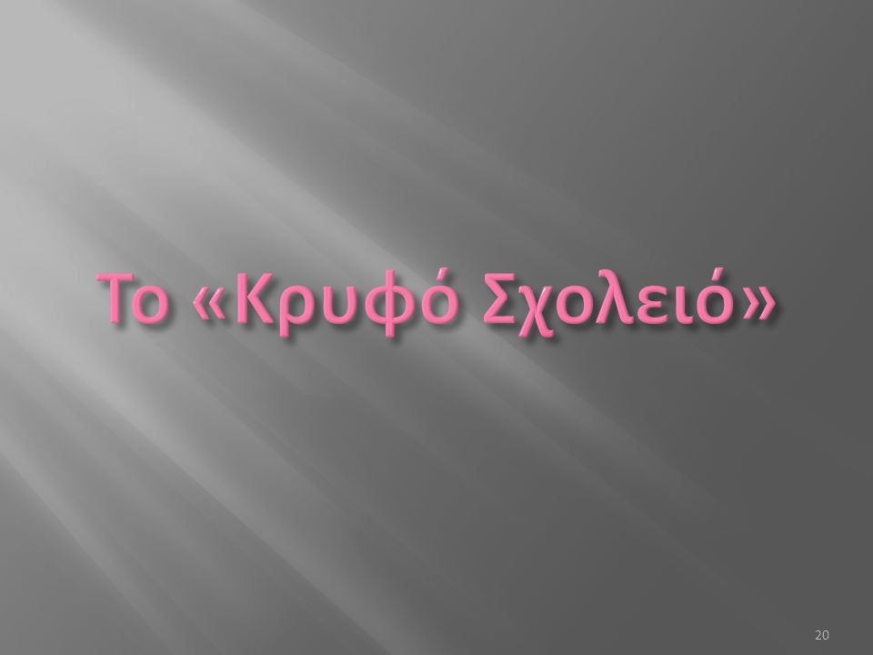 Το «Κρυφό Σχολειό»
