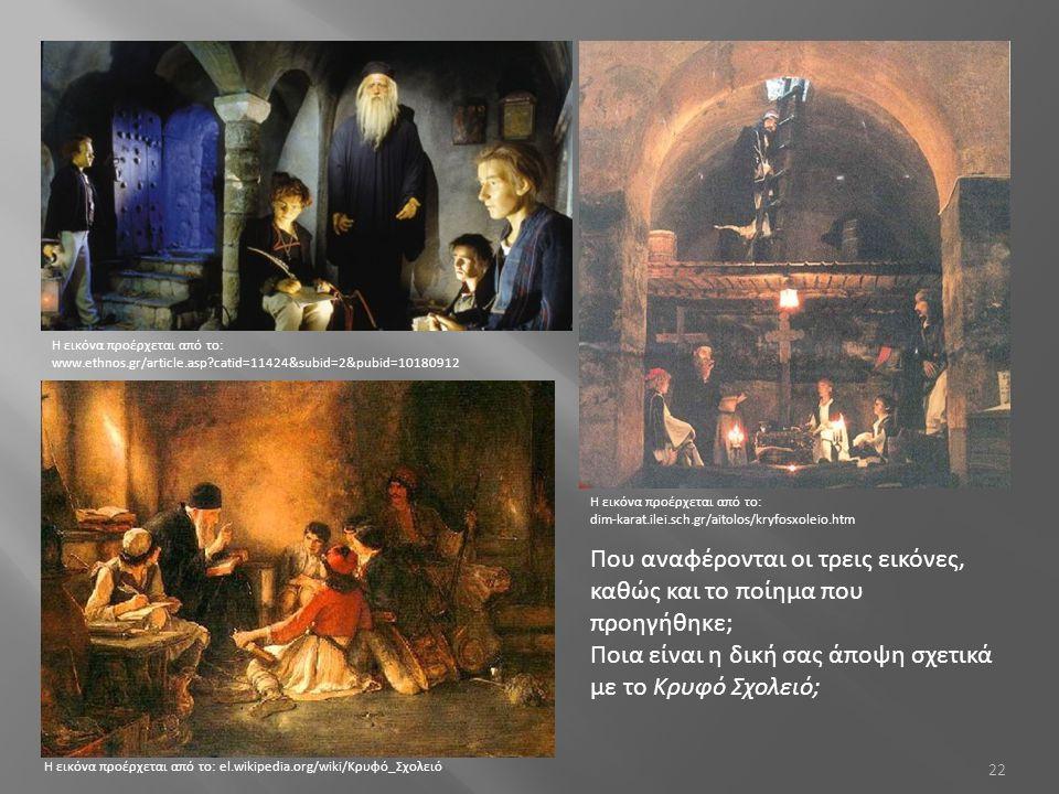 Που αναφέρονται οι τρεις εικόνες, καθώς και το ποίημα που προηγήθηκε;