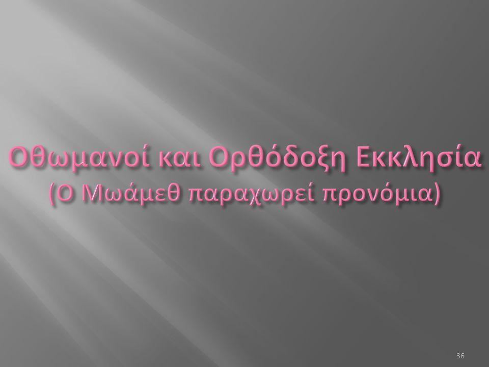 Οθωμανοί και Ορθόδοξη Εκκλησία (Ο Μωάμεθ παραχωρεί προνόμια)