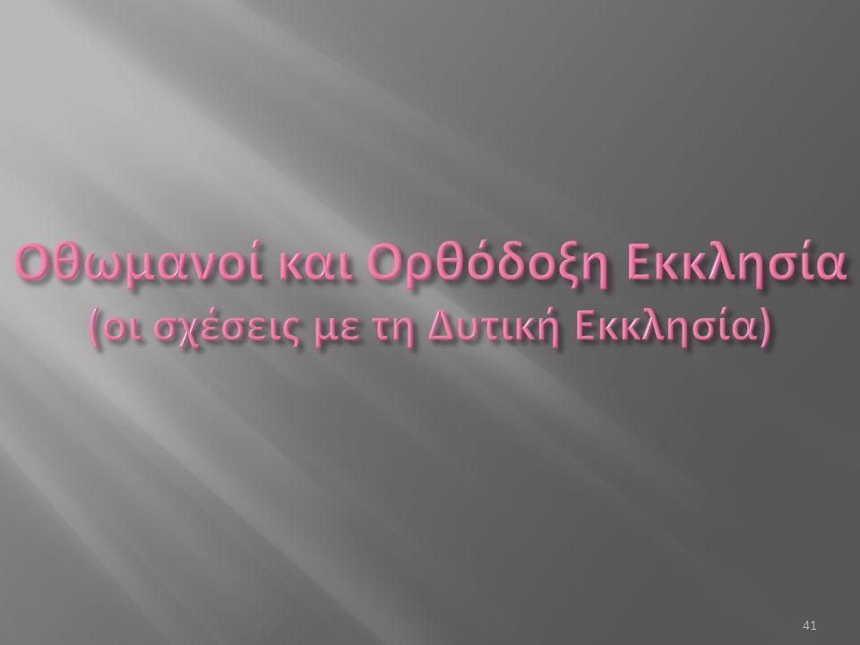 Οθωμανοί και Ορθόδοξη Εκκλησία (οι σχέσεις με τη Δυτική Εκκλησία)