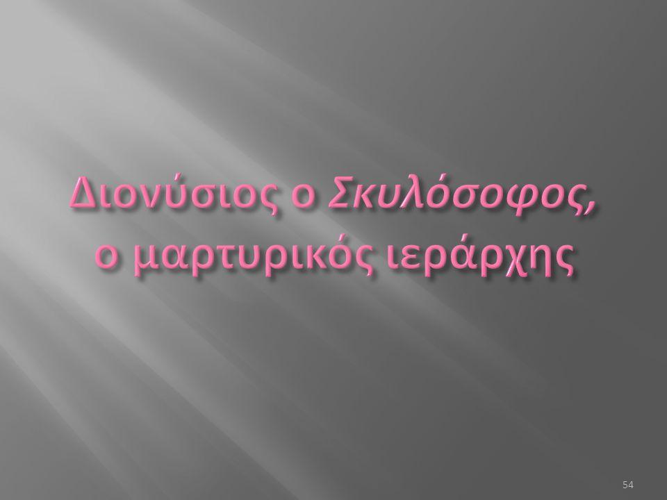 Διονύσιος ο Σκυλόσοφος, ο μαρτυρικός ιεράρχης