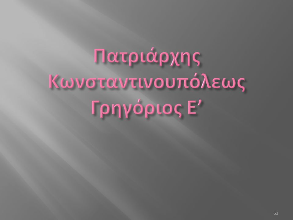 Πατριάρχης Κωνσταντινουπόλεως Γρηγόριος Ε'