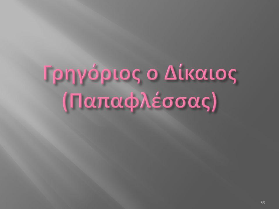 Γρηγόριος ο Δίκαιος (Παπαφλέσσας)