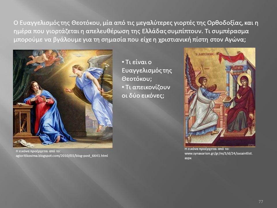 Τι είναι ο Ευαγγελισμός της Θεοτόκου;