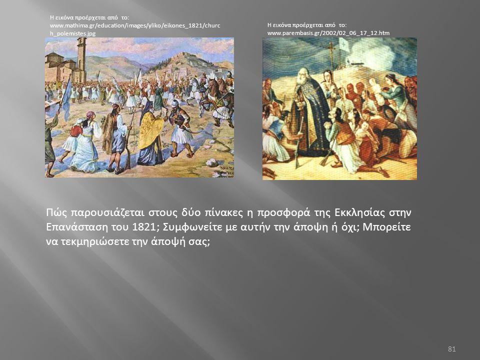 Η εικόνα προέρχεται από το: www. mathima