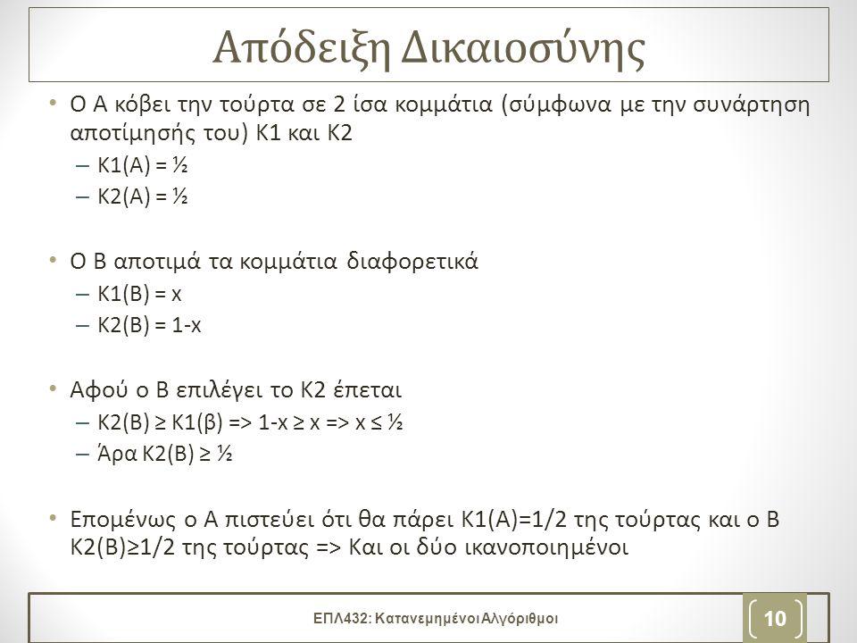 Πολυπλοκότητα Αλγορίθμου