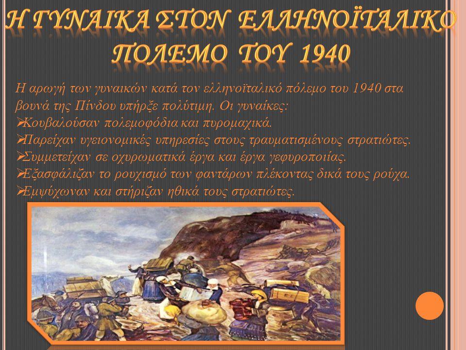 Η ΓΥΝΑΙΚΑ ΣΤΟΝ ΕΛΛΗΝΟΪΤΑΛΙΚΟ ΠΟΛΕΜΟ ΤΟΥ 1940