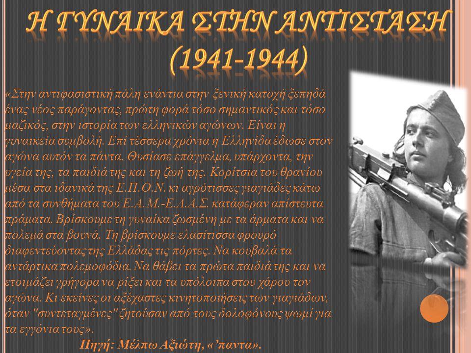 Η ΓΥΝΑΙΚΑ ΣΤΗΝ ΑΝΤΙΣΤΑΣΗ (1941-1944) Πηγή: Μέλπω Αξιώτη, «'παντα».