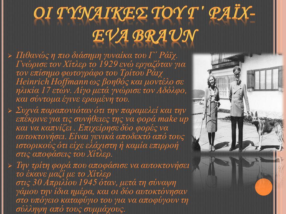 ΟΙ ΓΥΝΑΙΚΕΣ ΤΟΥ Γ΄ ΡΑΪΧ- EVA BRAUN