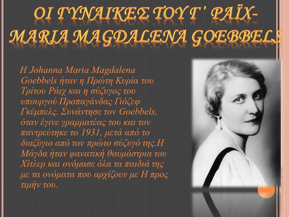 ΟΙ ΓΥΝΑΙΚΕΣ ΤΟΥ Γ΄ ΡΑΪΧ- MARIA MAGDALENA GOEBBELS