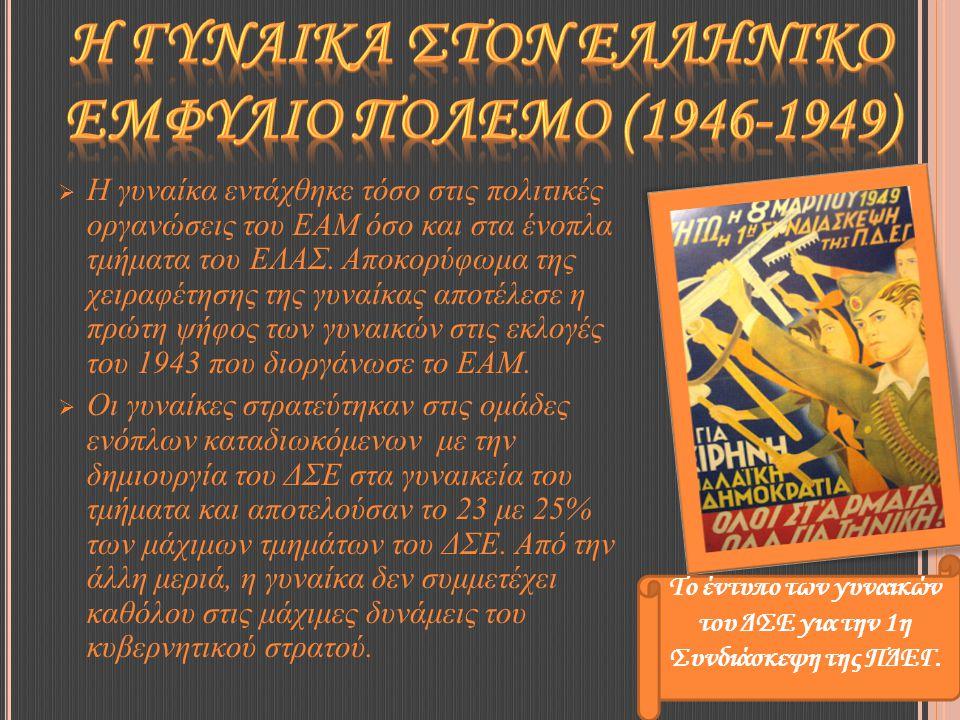 Η ΓΥΝΑΙΚΑ ΣΤΟΝ ΕΛΛΗΝΙΚΟ ΕΜΦΥΛΙΟ ΠΟΛΕΜΟ (1946-1949)