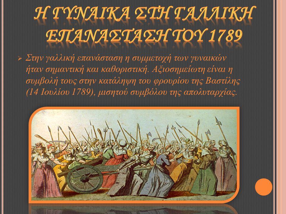 Η γυναικα στη γαλλικη επανασταση του 1789