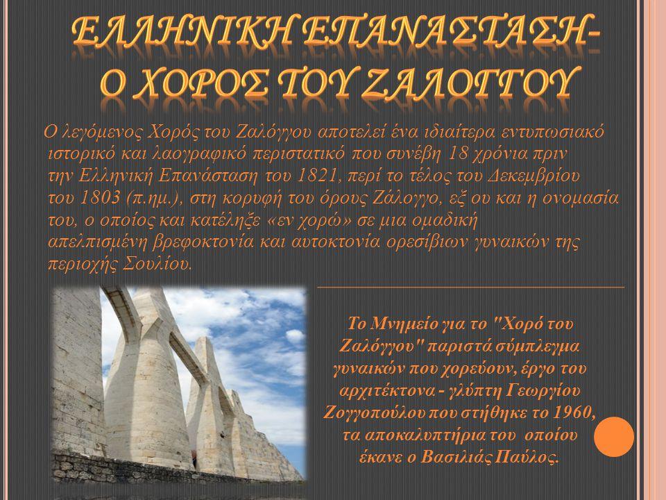 Ελληνικη επανασταση- ο χοροσ του ζαλογγου