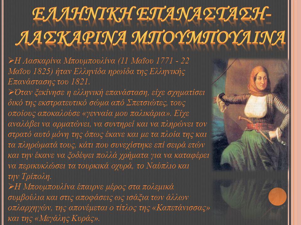 ΕΛΛΗΝΙΚΗ ΕΠΑΝΑΣΤΑΣΗ-ΛΑΣΚΑΡΙΝΑ ΜΠΟΥΜΠΟΥΛΙΝΑ