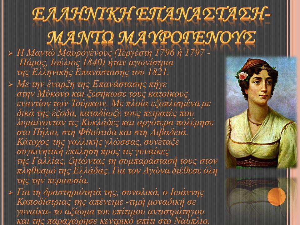 ΕΛΛΗΝΙΚΗ ΕΠΑΝΑΣΤΑΣΗ-ΜΑΝΤΩ ΜΑΥΡΟΓΕΝΟΥΣ