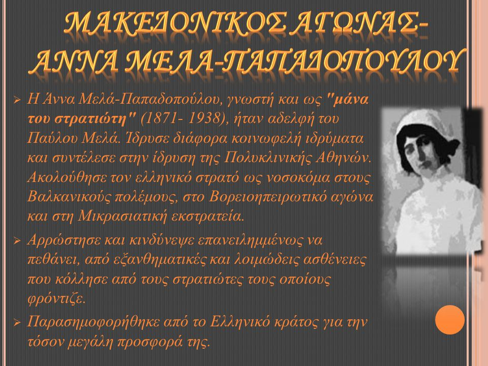 ΜΑΚΕΔΟΝΙΚΟΣ ΑΓΩΝΑΣ- ΑΝΝΑ ΜΕΛΑ-ΠΑΠΑΔΟΠΟΥΛΟΥ