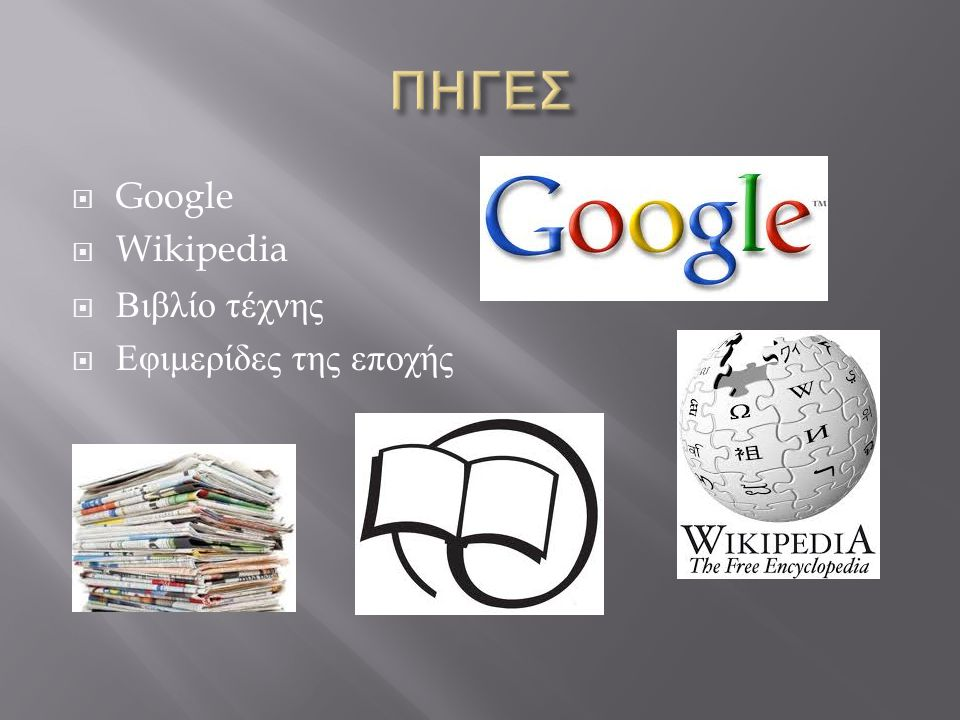 ΠΗΓΕΣ Google Wikipedia Βιβλίο τέχνης Εφιμερίδες της εποχής