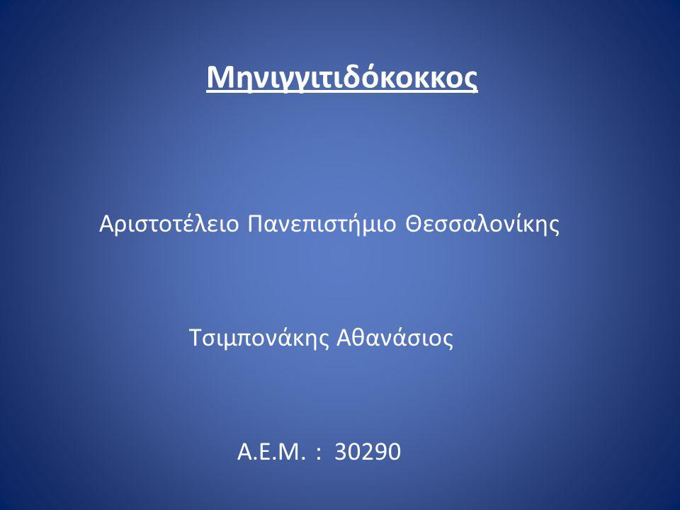 Μηνιγγιτιδόκοκκος Αριστοτέλειο Πανεπιστήμιο Θεσσαλονίκης