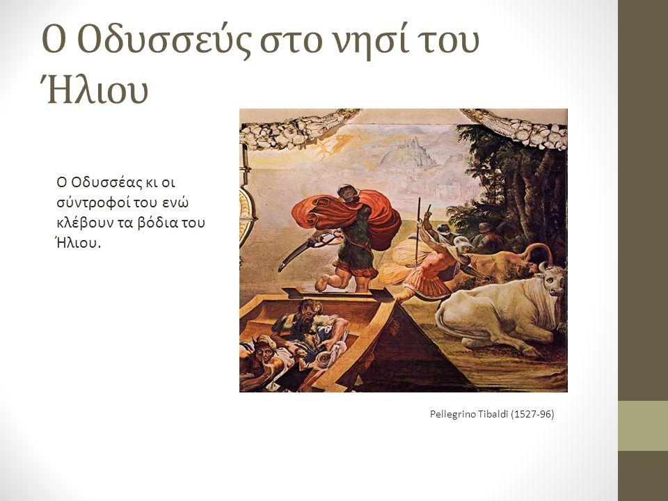 Ο Οδυσσεύς στο νησί του Ήλιου