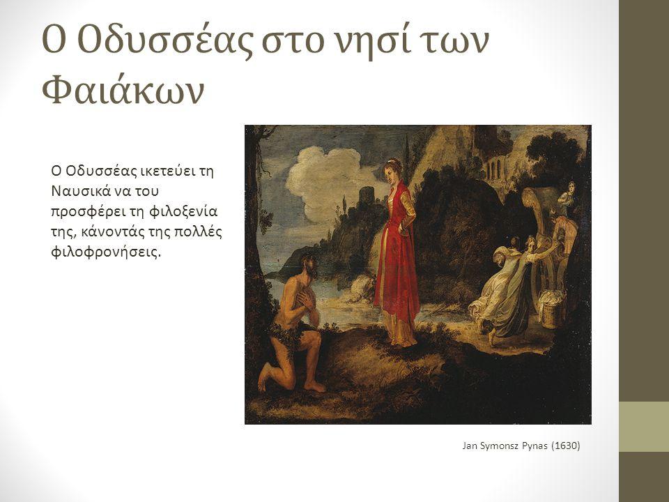 Ο Οδυσσέας στο νησί των Φαιάκων