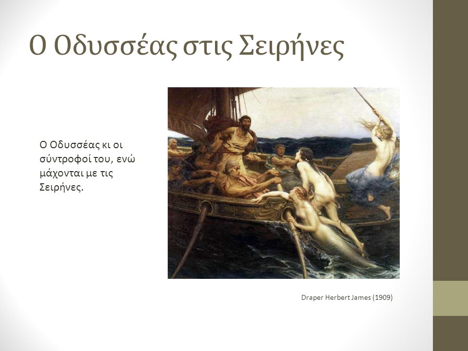 Ο Οδυσσέας στις Σειρήνες