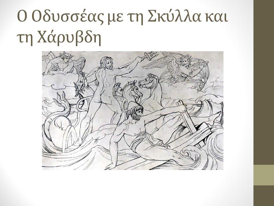 Ο Οδυσσέας με τη Σκύλλα και τη Χάρυβδη