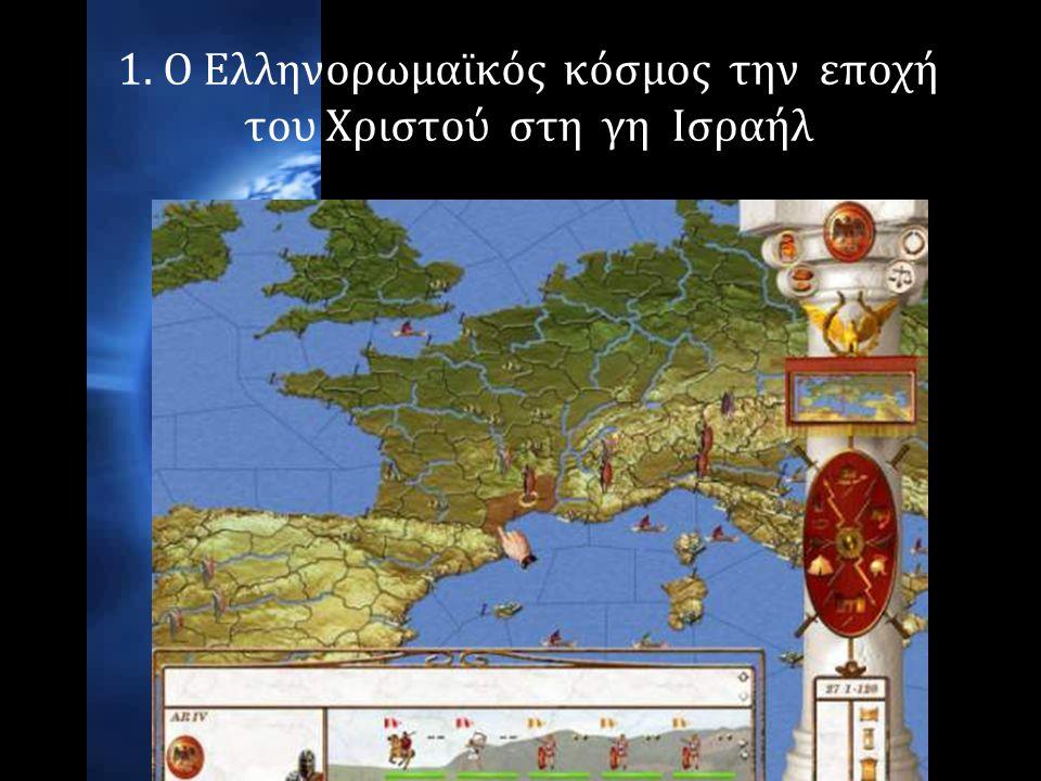 1. Ο Ελληνορωμαϊκός κόσμος την εποχή του Χριστού στη γη Ισραήλ