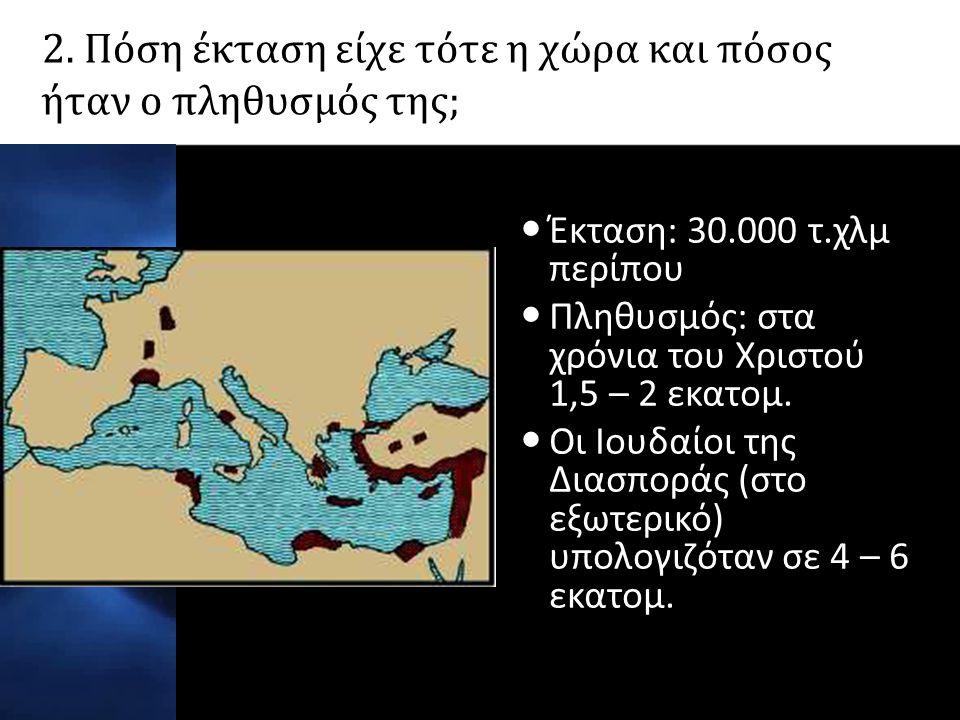 2. Πόση έκταση είχε τότε η χώρα και πόσος ήταν ο πληθυσμός της;