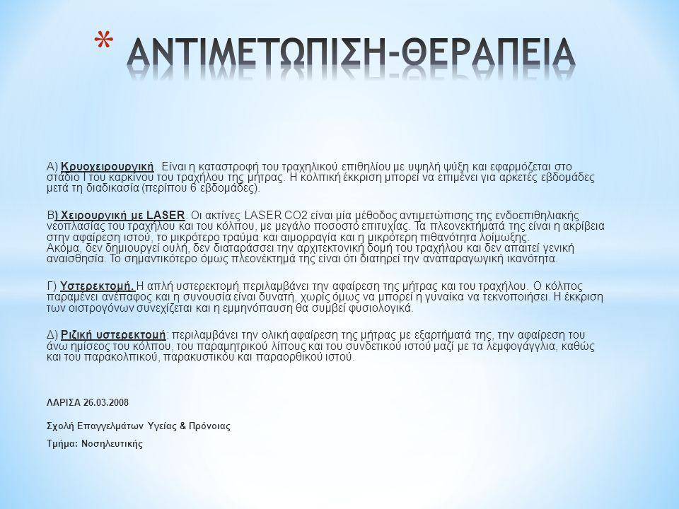 ΑΝΤΙΜΕΤΩΠΙΣΗ-ΘΕΡΑΠΕΙΑ