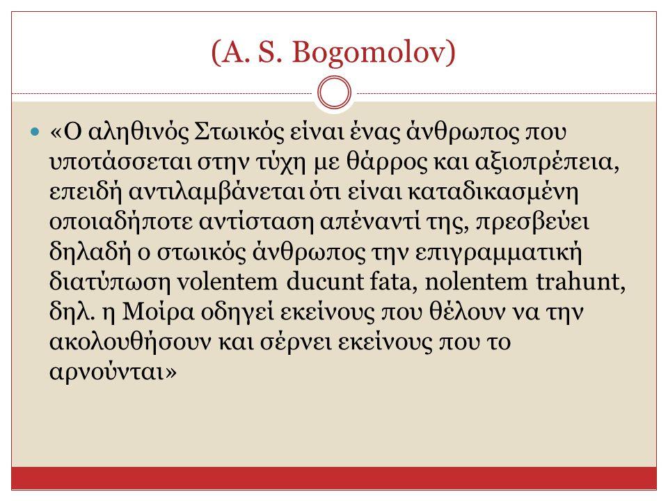 (A. S. Bogomolov)