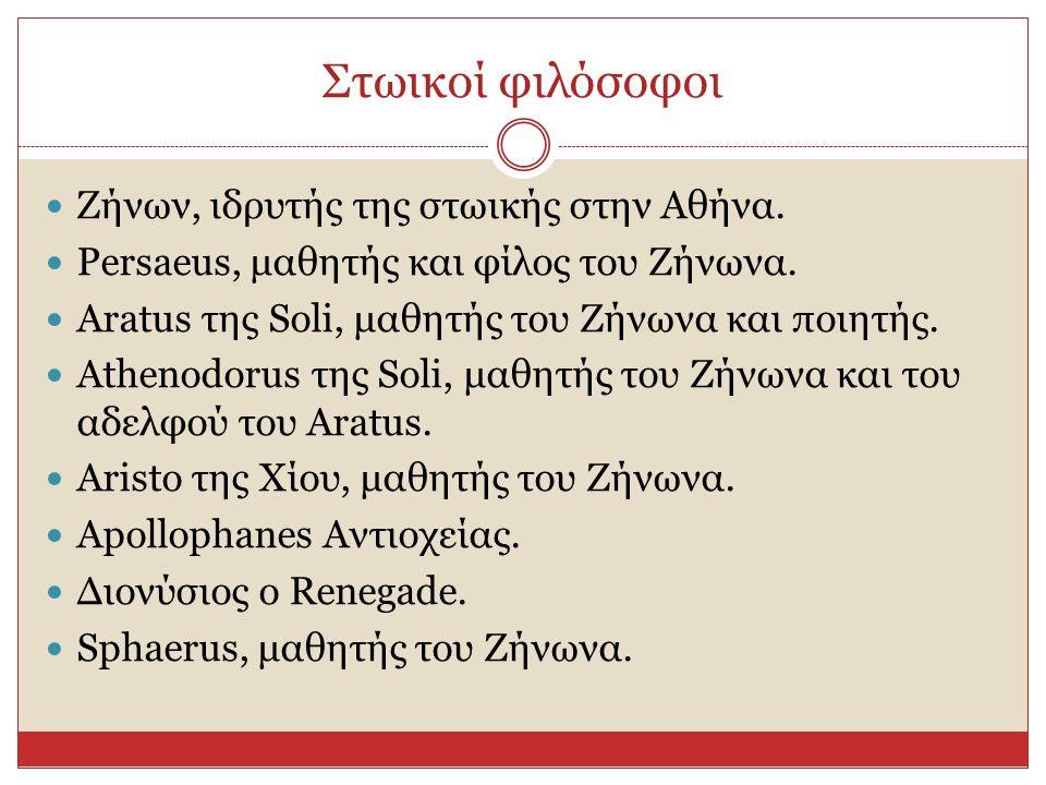 Στωικοί φιλόσοφοι Ζήνων, ιδρυτής της στωικής στην Αθήνα.