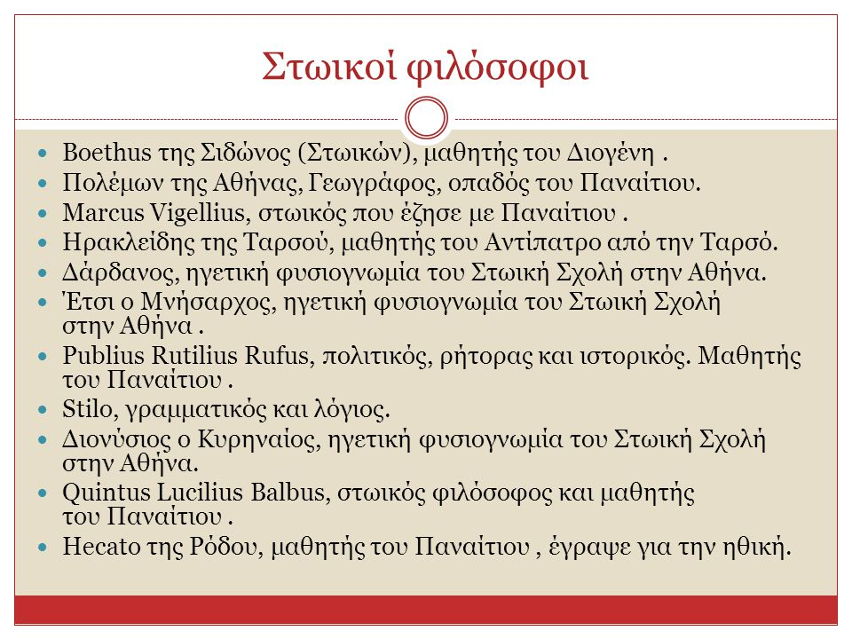 Στωικοί φιλόσοφοι Boethus της Σιδώνος (Στωικών), μαθητής του Διογένη .
