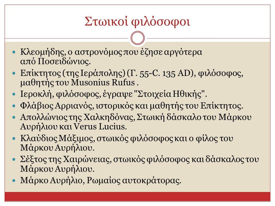 Στωικοί φιλόσοφοι Κλεομήδης, ο αστρονόμος που έζησε αργότερα από Ποσειδώνιος.