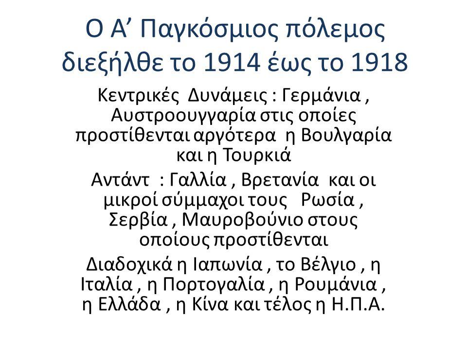 Ο Α' Παγκόσμιος πόλεμος διεξήλθε το 1914 έως το 1918