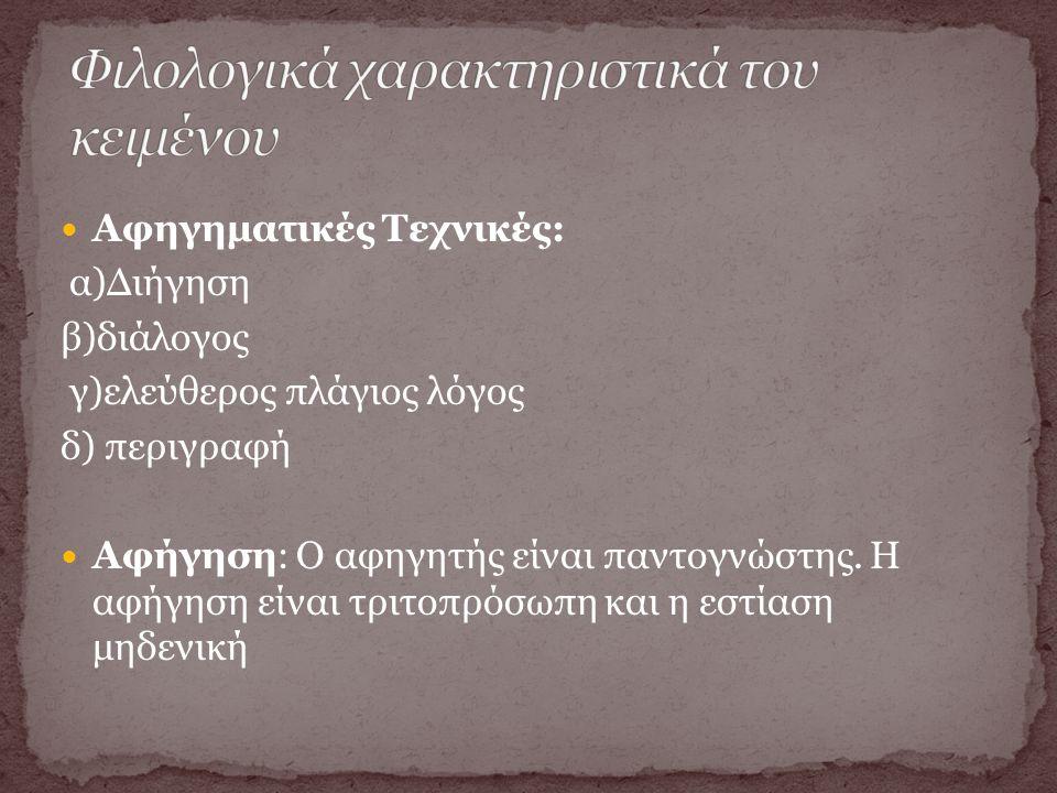 Φιλολογικά χαρακτηριστικά του κειμένου