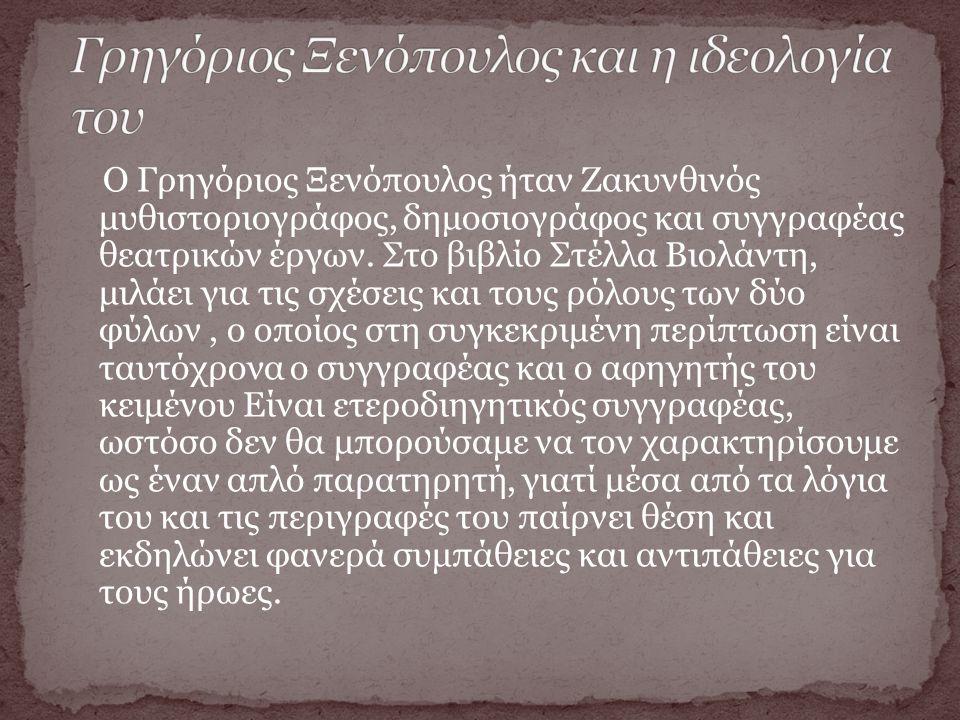 Γρηγόριος Ξενόπουλος και η ιδεολογία του