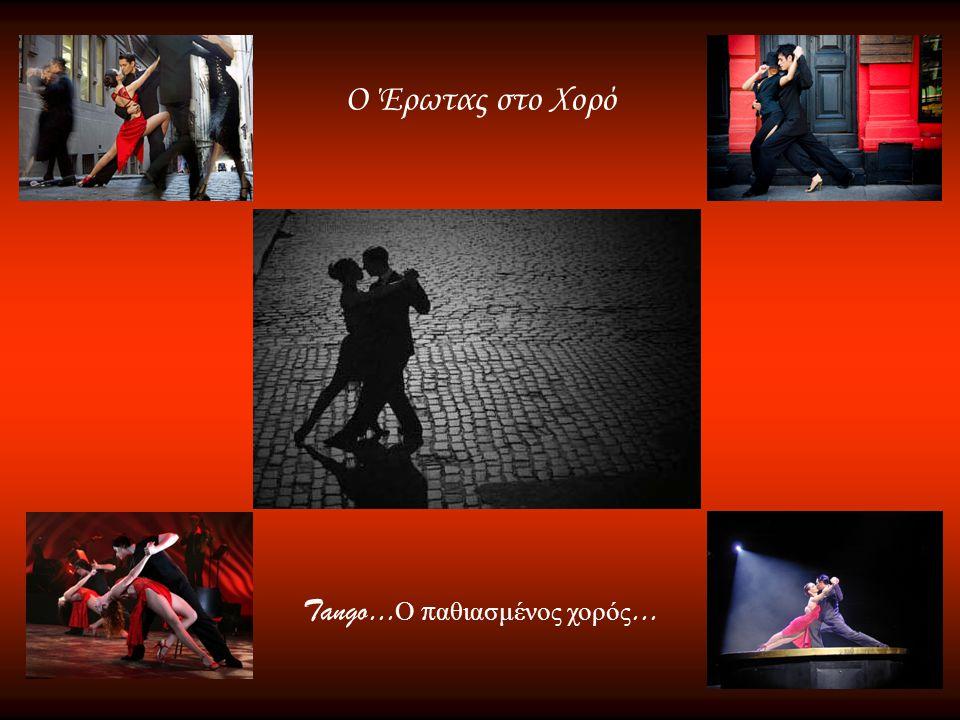 Tango…Ο παθιασμένος χορός…