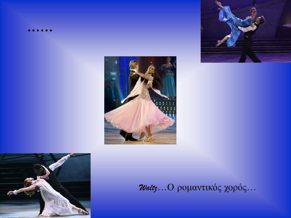 …… Waltz…Ο ρομαντικός χορός…