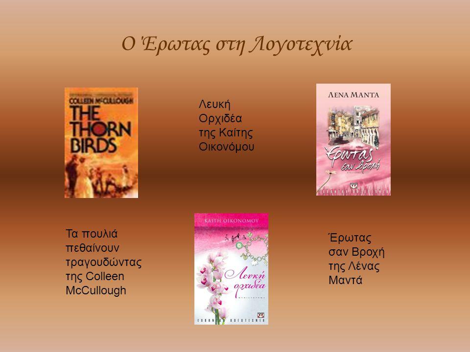 Ο Έρωτας στη Λογοτεχνία