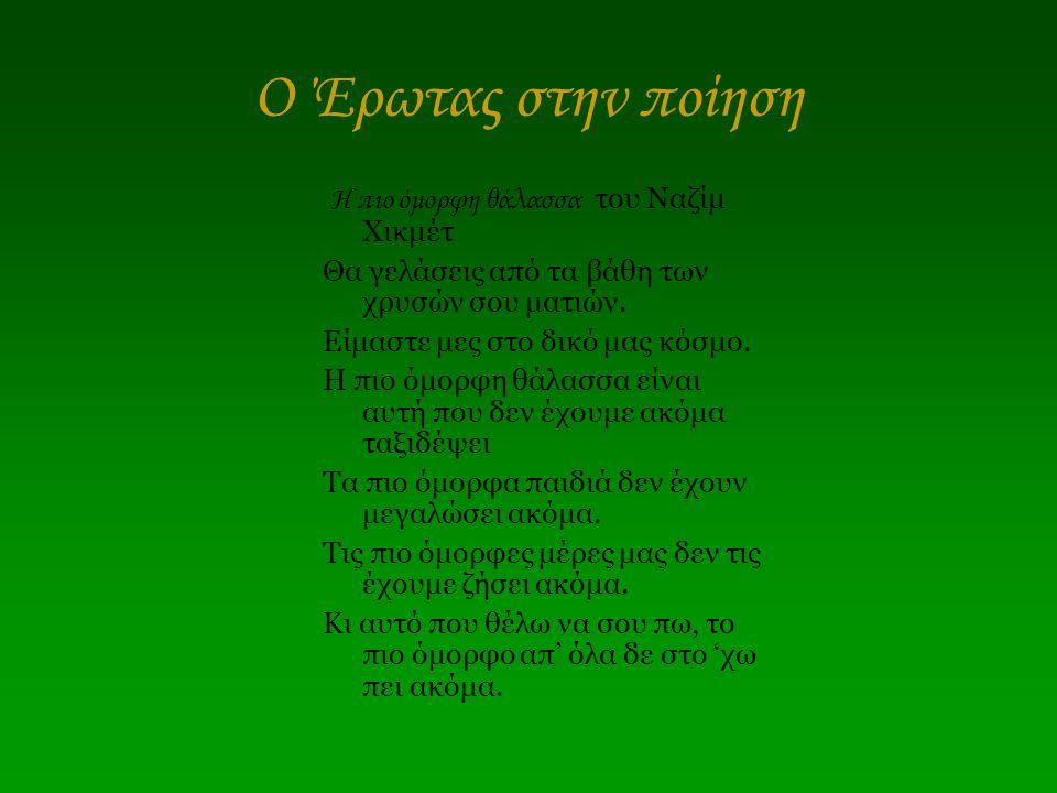 Ο Έρωτας στην ποίηση Η πιο όμορφη θάλασσα του Ναζίμ Χικμέτ