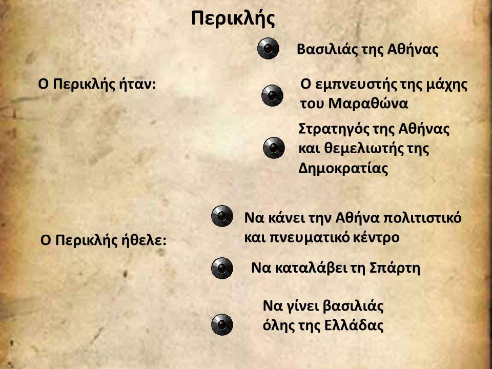 Περικλής Βασιλιάς της Αθήνας Ο Περικλής ήταν:
