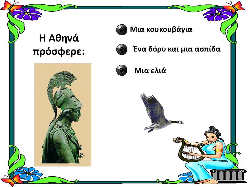 Μια κουκουβάγια Η Αθηνά πρόσφερε: Ένα δόρυ και μια ασπίδα Μια ελιά