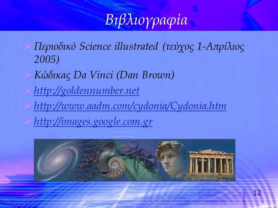 Βιβλιογραφία Περιοδικό Science illustrated (τεύχος 1-Απρίλιος 2005)