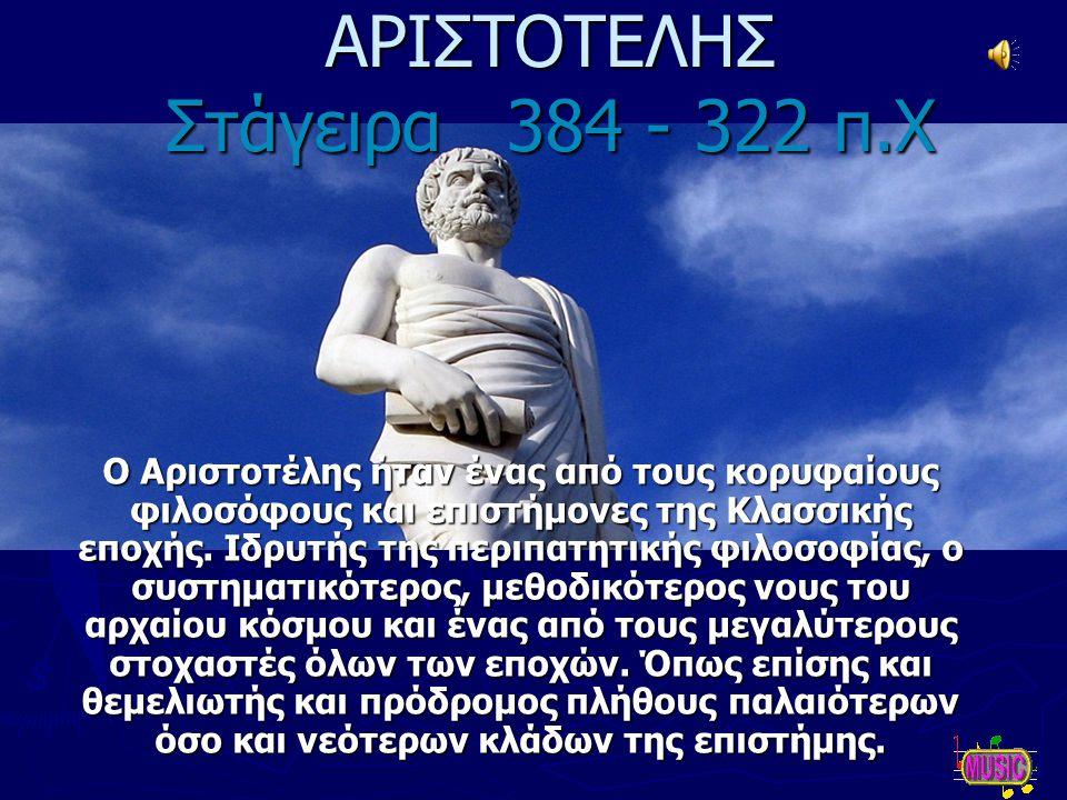 ΑΡΙΣΤΟΤΕΛΗΣ Στάγειρα 384 - 322 π.Χ