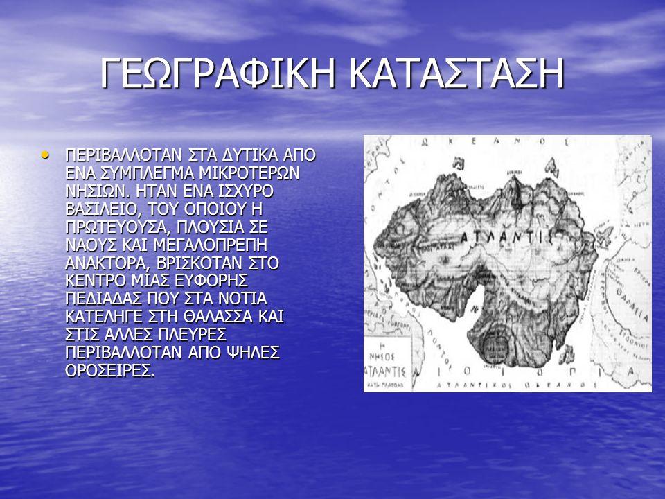 ΓΕΩΓΡΑΦΙΚΗ ΚΑΤΑΣΤΑΣΗ