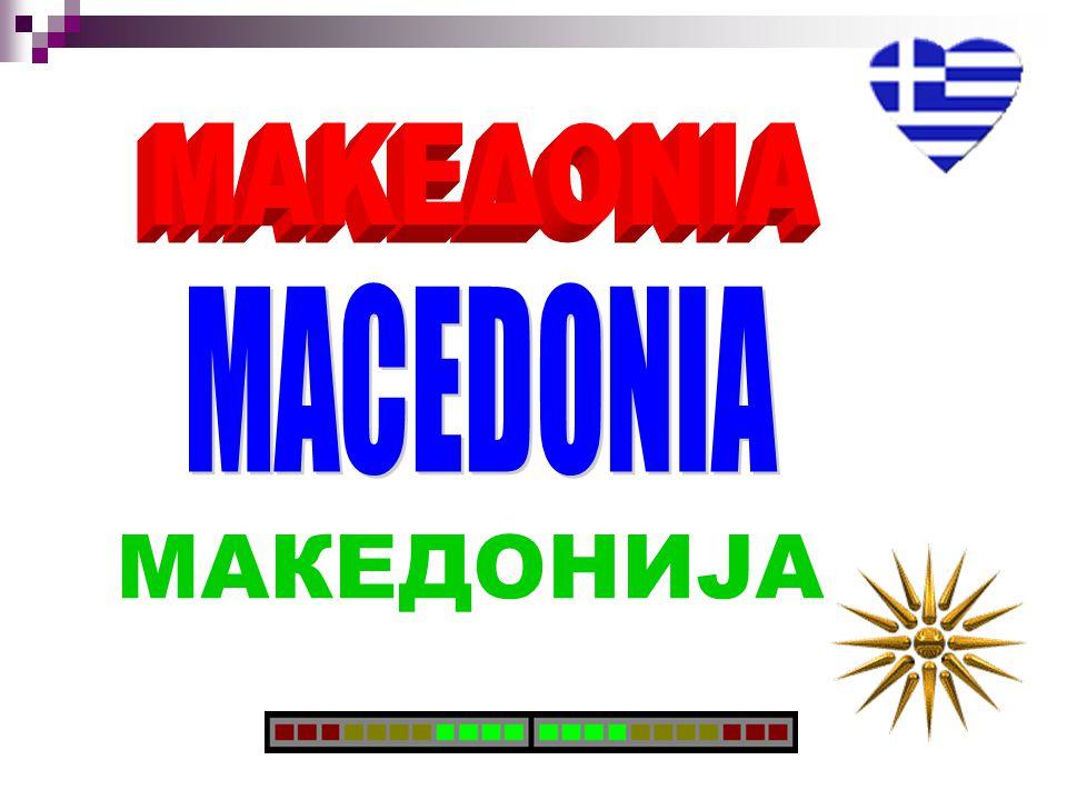 ΜΑΚΕΔΟΝΙΑ MACEDONIA МАКЕДОНИЈА