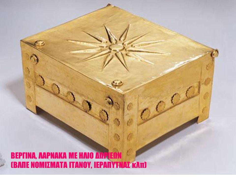 ΒΕΡΓΙΝΑ, ΛΑΡΝΑΚΑ ΜΕ ΗΛΙΟ ΔΩΡΙΕΩΝ