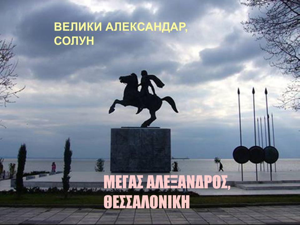 ΜΕΓΑΣ ΑΛΕΞΑΝΔΡΟΣ, ΘΕΣΣΑΛΟΝΙΚΗ