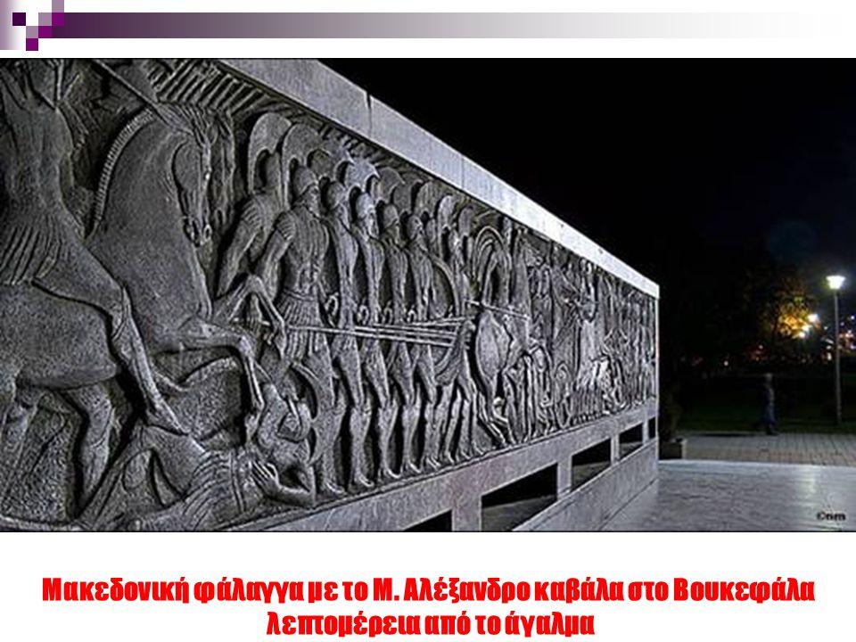 Μακεδονική φάλαγγα με το Μ