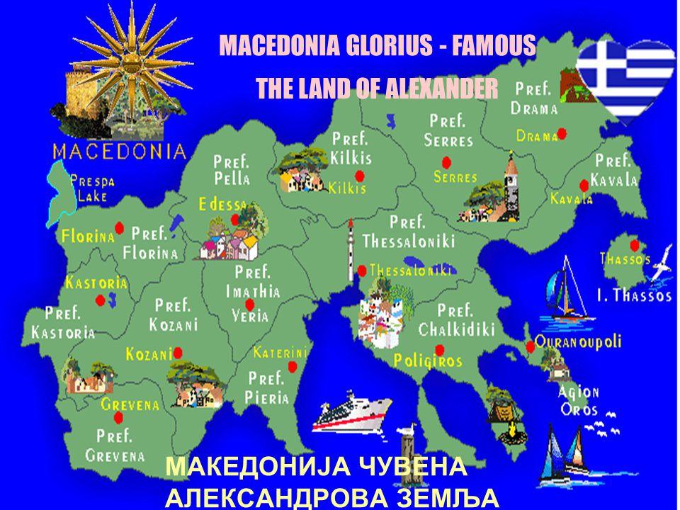 МАКЕДОНИЈА ЧУВЕНА АЛЕКСАНДРОВА ЗЕМЉА